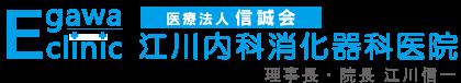 江川内科消化器科医院